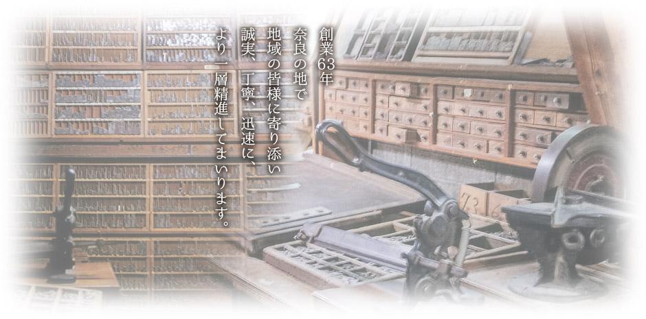 花松印刷株式会社 沿革