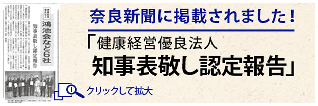 2018年4月19日 奈良県知事表敬 奈良新聞掲載