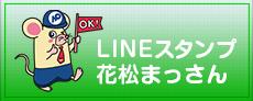 LINEスタンプ 花松まっさん