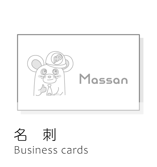 名刺 business card