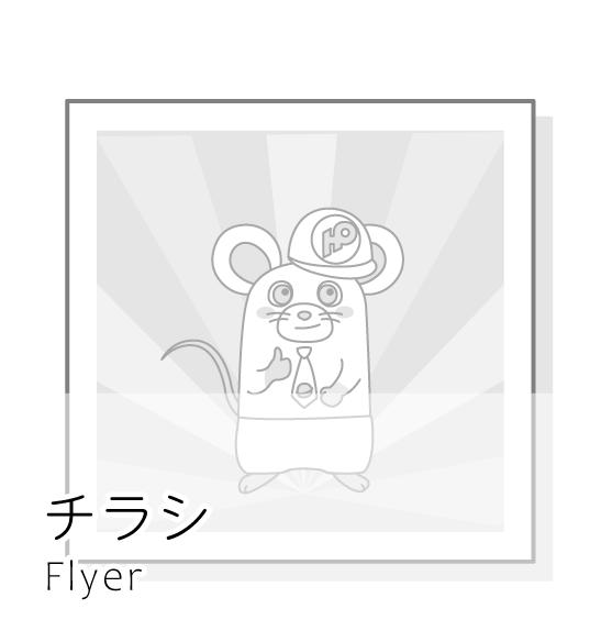 チラシ flyer