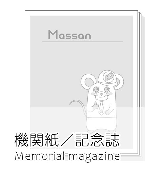 記念誌・機関紙