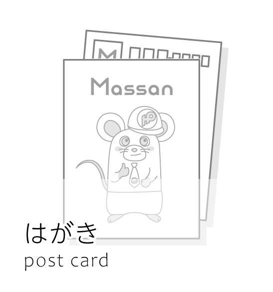 はがき postcard