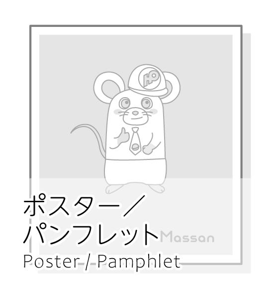 ポスター poster