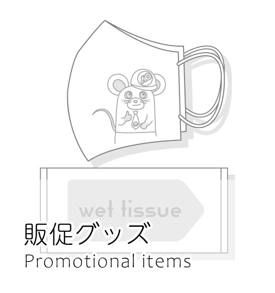 販促グッズ promotional goods
