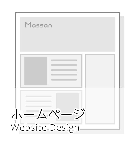 ホームページ webdesign