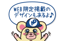 WEB限定掲載 年賀はがきデザイン