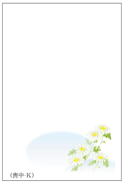 喪中はがきデザインK 小菊