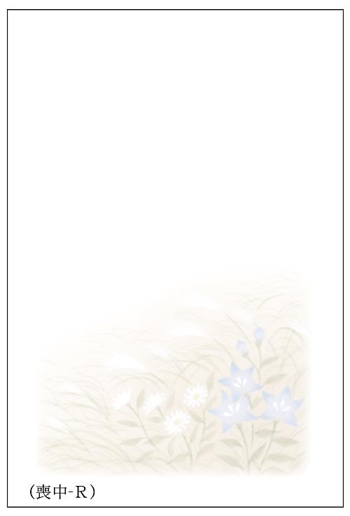 喪中はがきデザインR 小菊と桔梗